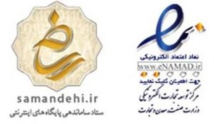 نماد اعتماد الكترونيك و نماد ساماندهی